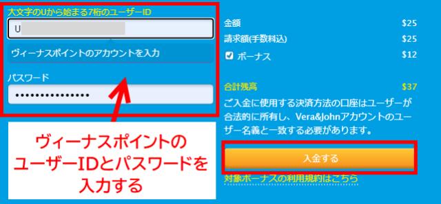 ヴィーナスポイントのユーザーIDとパスワードを入力