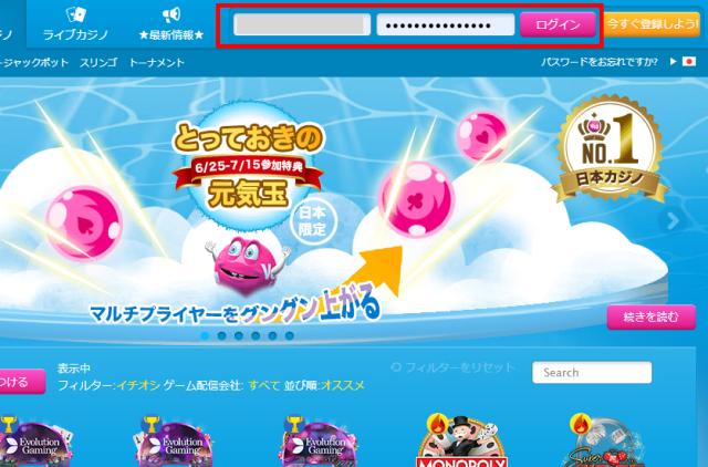 ベラジョンカジノのログイン画面