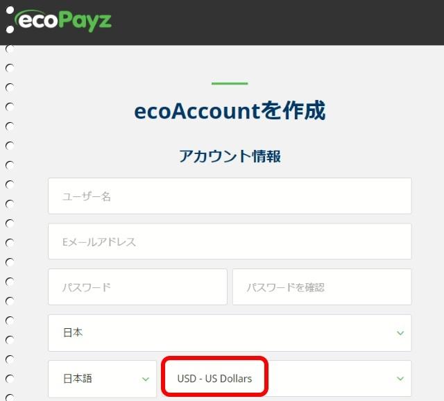 ecoPayz(エコペイズ)の法定通貨