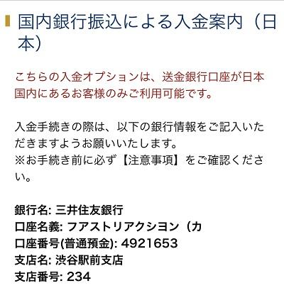 iWallet三井住友銀行振込先
