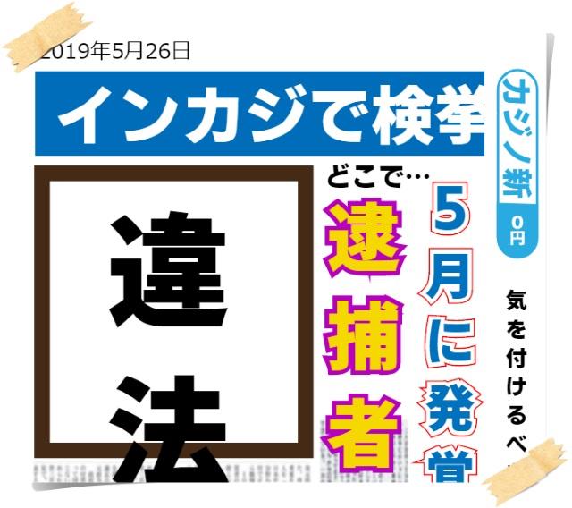日本国内でのオンラインカジノ事情