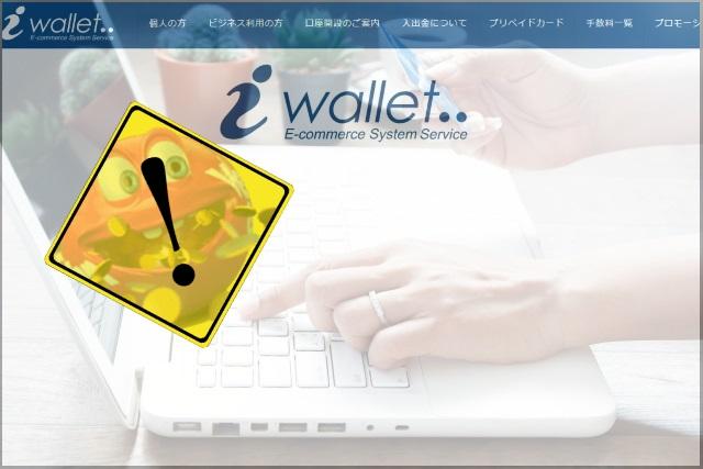 iWallet(アイウォレット)で入金する際の注意点及びポイント