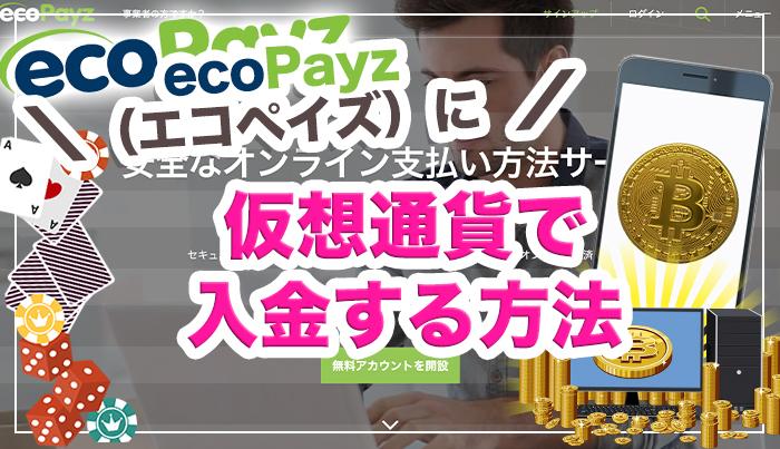 ecoPayz(エコペイズ)に仮想通貨で入金する方法