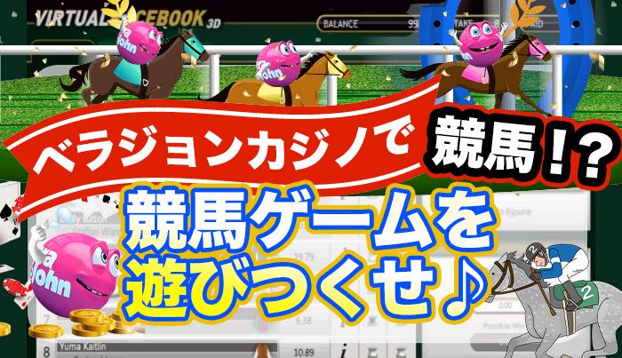 ベラジョンカジノで競馬!?競馬ゲームを遊びつくせ♪