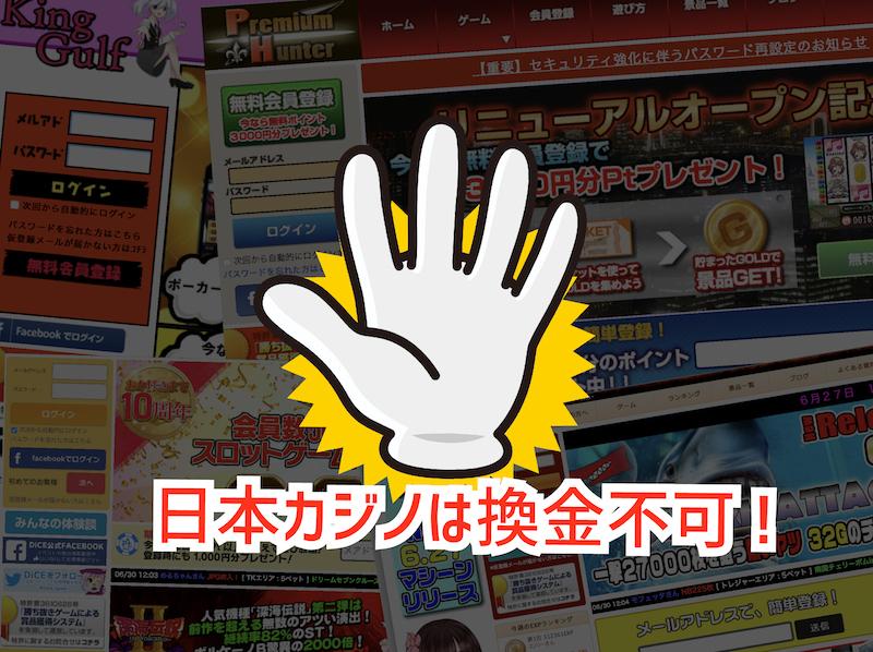 換金できない日本のオンラインスロット事情