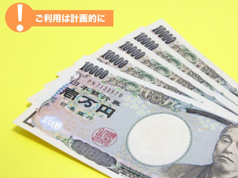 軍資金の準備!オススメは1万円~5万円ほど