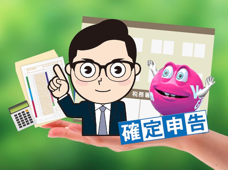 【ベラジョンカジノ確定申告方法②】支払調書を発行していない!