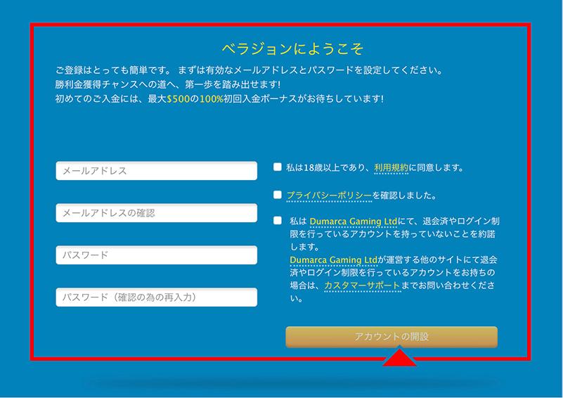 【はじめの一歩】手順② ベラジョンカジノのアカウント登録