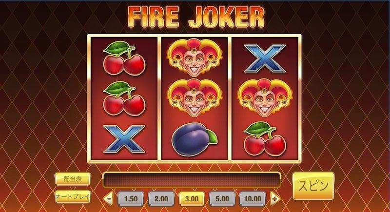 FireJoker(ファイアジョーカー)