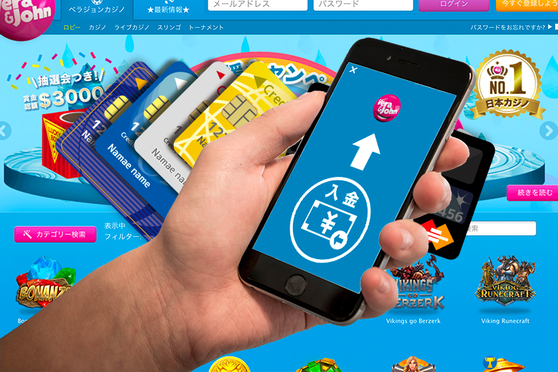 ベラジョンカジノにデビットカードで入金してみよう