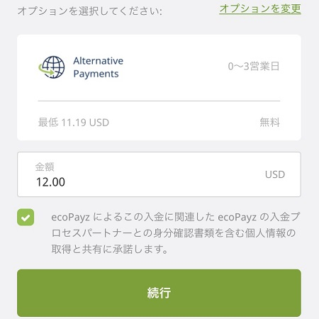 ビットコインのエコペイズへの入金方法3