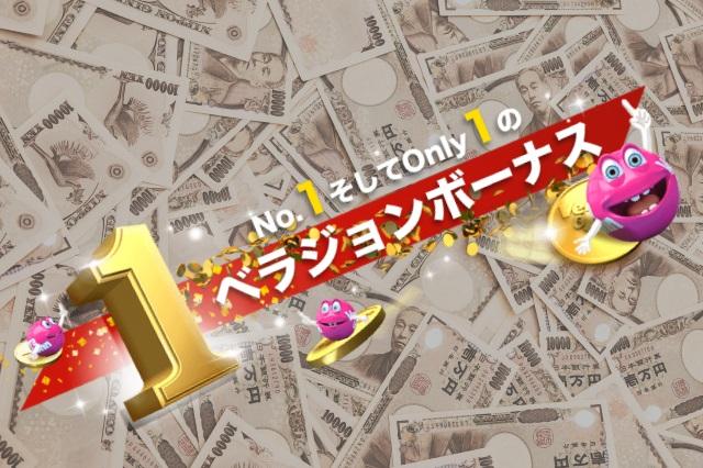 理由③ ベラジョンカジノのボーナスを駆使して稼ごう!