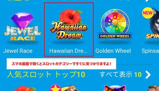 Hawaian Dream(ハワイアンドリーム)