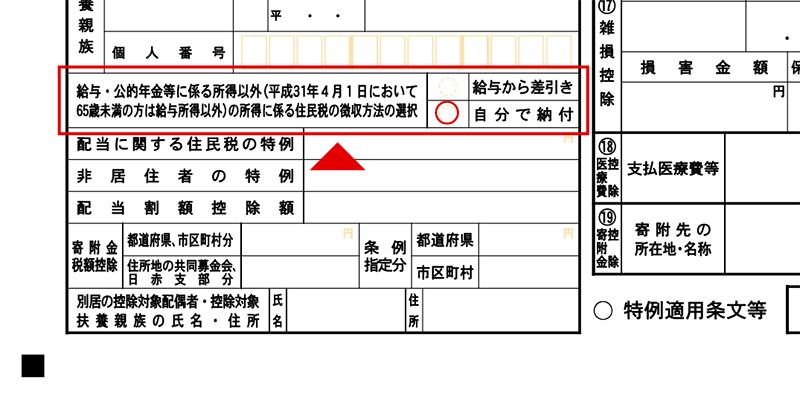 【ベラジョンカジノ確定申告方法③】会社勤めの方は「普通徴収」提出!