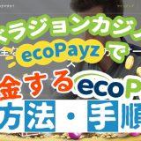 ベラジョンカジノにecoPayz(エコペイズ)で出金する方法・手順