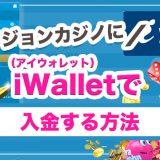 ベラジョンカジノにiWallet(アイウォレット)で入金する方法