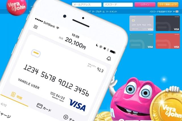 ベラジョンカジノはバンドルカードで入金できる