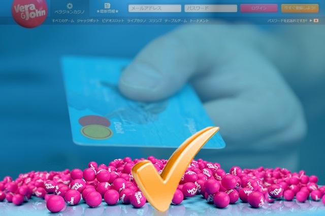 MasterCard(マスターカード)入金時の注意点及びポイント