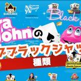 ベラジョンカジノのライブブラックジャックの種類