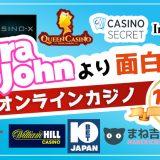 ベラジョンカジノより面白いオンラインカジノ【10選】