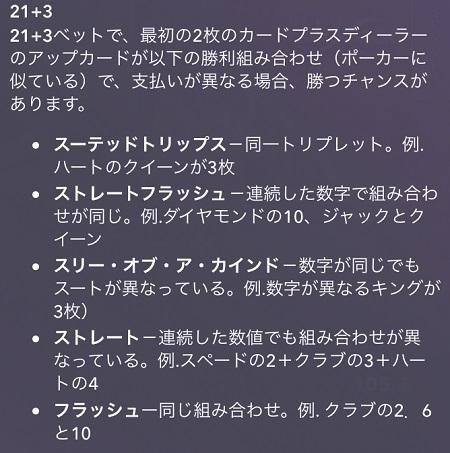 ブラックジャックのサイドベット21+3の説明