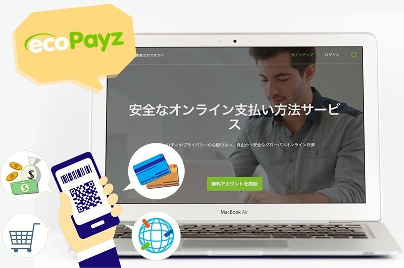ecoPayz(エコペイズ)経由で銀行入金可能