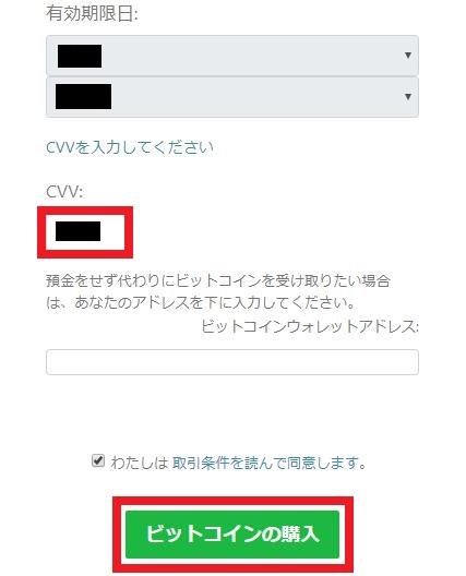 クレジットカード/デビットカード入金