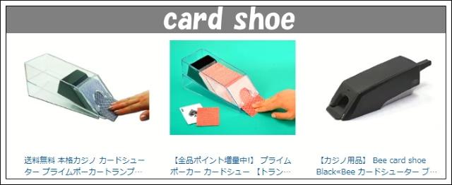 カードを使ったゲームのShoe(シュー)の詳細