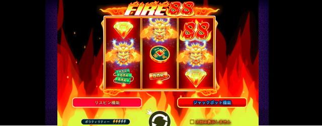 Fire 88(ファイア 88)