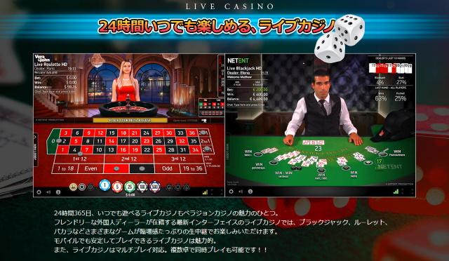 ベラジョンカジノのライブカジノの遊び方