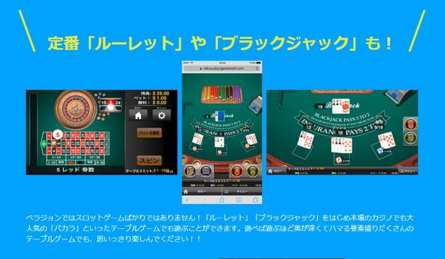 ベラジョンカジノのテーブルゲームの遊び方