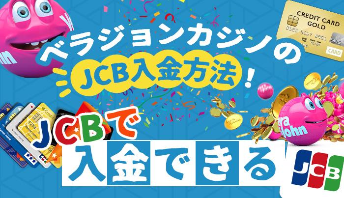 ベラジョンカジノのJCB入金方法!JCBで入金できる