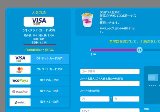 ベラジョンカジノではVISAクレジットカードで入金した時に、入金手数料として2.25%かかります