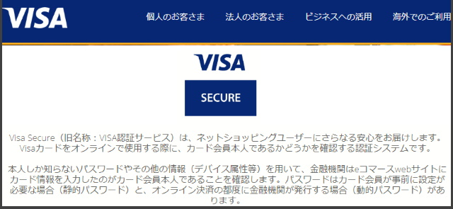 visaカードには3Dセキュア設定が必須