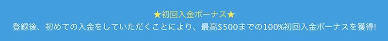 初回~サード入金ボーナスの内訳