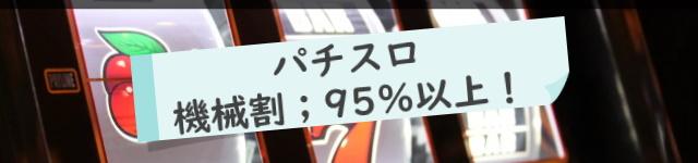 パチスロの機械割は95%以上