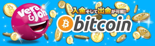 ベラジョンカジノにビットコインで入金できない