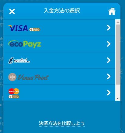 ベラジョンカジノでは、クレジットカードの他にecoPayz(エコペイズ)やiWallet(アイウォレット)そしてVenus Pointで入金