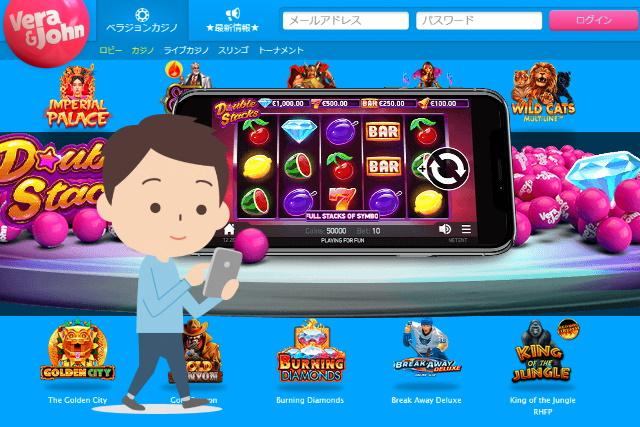 ベラジョンカジノのスマホアプリの評判は?