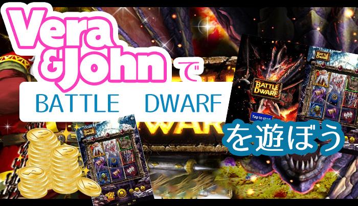 ベラジョンカジノでBATTLE DWARF(バトルドワーフ)を遊ぼう