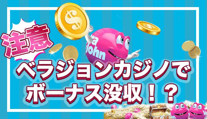 【注意】ベラジョンカジノでボーナス没収!?