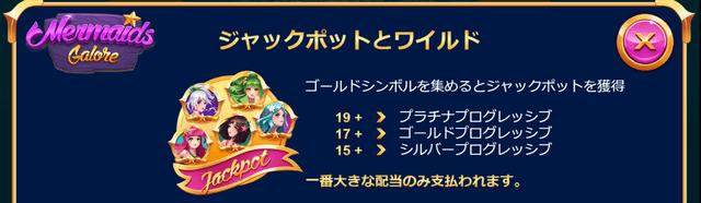 Mermaid Garole(マーメイド・ガロー)のゴールドシンボル購入画面