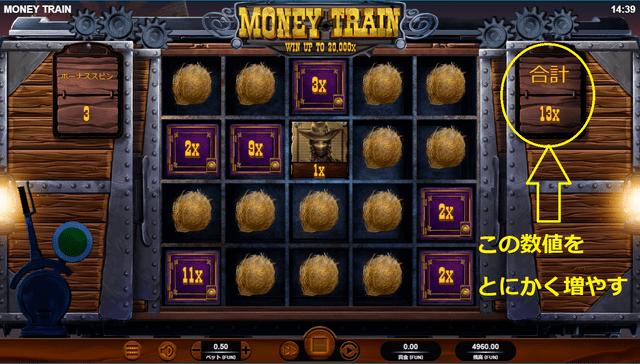 Money Train(マネートレイン)のマルチプライヤー