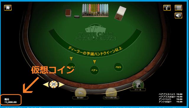 ベラジョンカジノでポーカーのデモプレイ