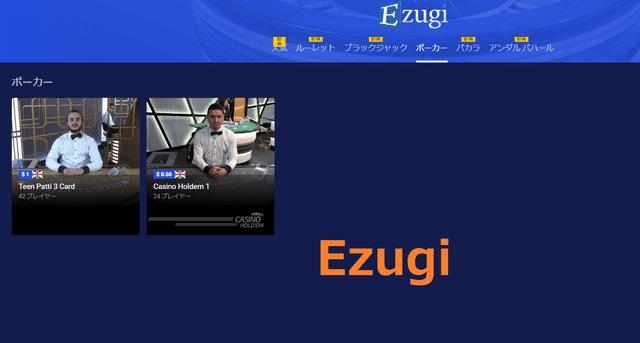 ezugiのポーカー