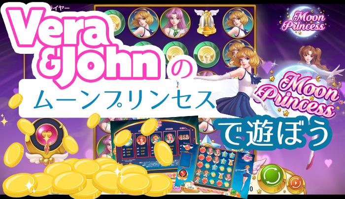 ベラジョンカジノのムーンプリンセスで遊ぼう