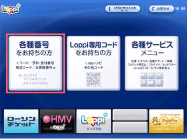 loppiの操作画面