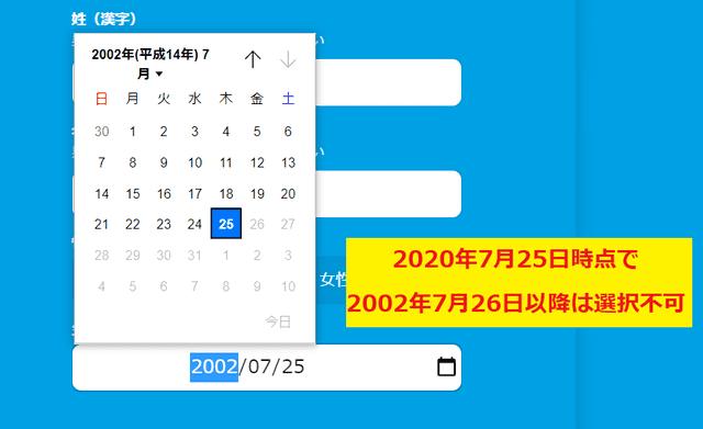 ベラジョンカジノの生年月日入力画面