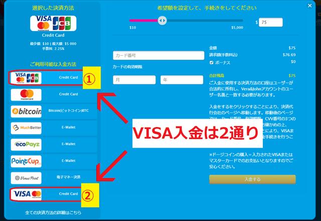 ベラジョンカジノにVISAで入金する2通りの方法