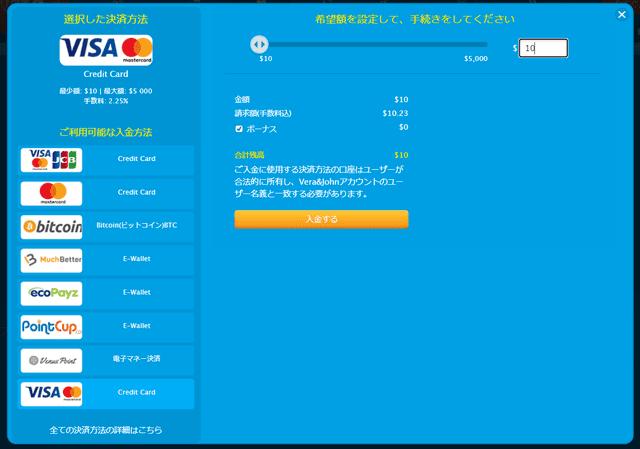 VISA入金②